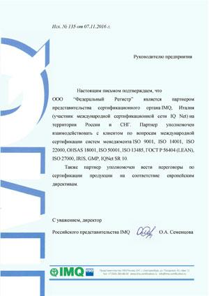 Россия член mla сертификация