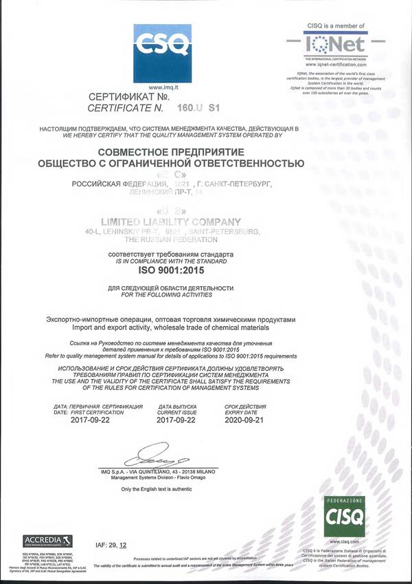Сертификат IQNet и IAF