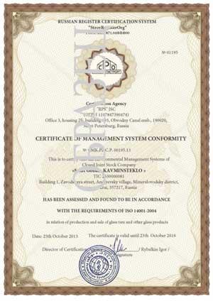 купить ИСО 14001 2015 в Сызрани