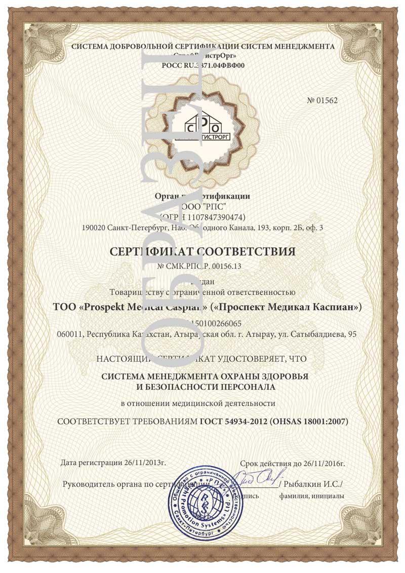 стоимость OHSAS 18001 в Азове