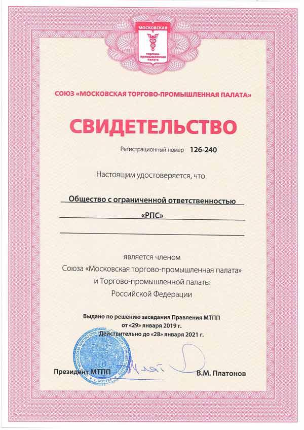 Аккредитация Росстандарт