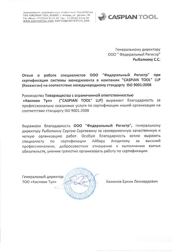 стоимость Гост ИСО 14001 2015 в Ульяновске